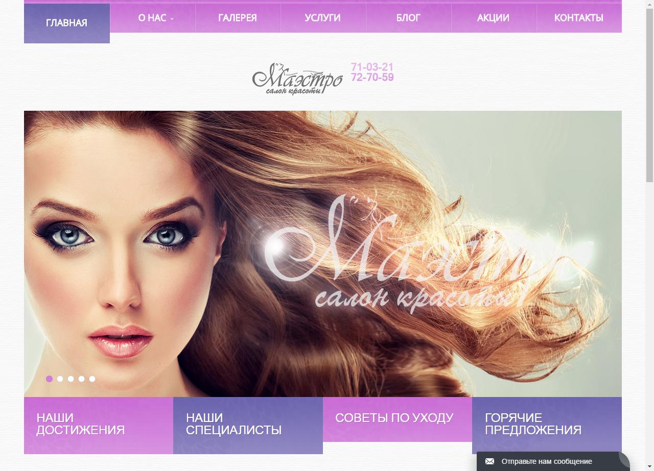 Создание сайта для салона красоты Маэстро