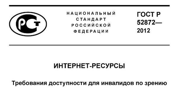 ГОСТ Р 52872-2019